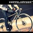 700C クロスバイク 21段変速 ディスクブレーキ 折りたたみ自転車 ドッペルギャンガー 激安 824