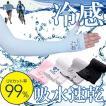 吸水速乾 アームカバー 手袋型 UVカット 夏 スポーツ テニス 自転車 ゴルフ ロング メンズ レディース おしゃれ 冷感