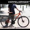 700C クロスバイク  軽量 アルミフレーム 21段変速 ディスクブレーキ 激安自転車 ドッペルギャンガー 411
