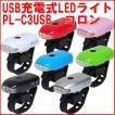 USB充電式 LED フロントライト PL-C3USB コロン