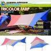 トリコロール タープ テント 防災 激安 通販 ドッペルギャンガー アウトドア グランピング BStt5-89