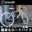 700C 軽量 ロードバイク ホワイト シマノ21段変速 自転車 初心者 ホイール スタンド センシティブ
