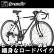 700C 軽量 ロードバイク ブラック シマノ21段変速 自転車 初心者 ホイール スタンド センシティブ