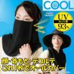 UVクールフェイスカバー (UVカット 紫外線カット 日焼け対策 レディース 折りたたみ 吸水速乾)