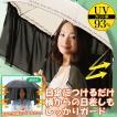 かんたん装着 傘カーテン (UVカット 紫外線カット 日焼け対策 自転車 アウトドア ガーデニング)