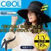 COOL 麦わら風なのに洗える UVクールリボンスタイルハット ( UVカット 麦わら帽子 紫外線カット 日焼け対策 レディース 自転車 ガーデニング)