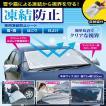 凍結防止シート フロントガラス 凍結防止カバー 車 日よけ サンシェード