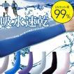 吸水速乾 超伸縮 アクアX アームカバー UVカット 涼しい 紫外線カット 日焼け対策 スポーツ ロング メンズ レディース 兼用