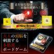 正規品 ナインブレイク8×8 NineBreak IQパズル ボードゲーム オセロ アナログゲーム 人気 マイナー ゲーマー