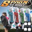 スケートボード NEWスプーンライダー3点セット SPOONRIDER コンプリート スケボー キッズ 子供 初心者
