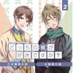 どっちの彼が好きですか?Vol.2/CV:鳥海浩輔/シチュエーションCD