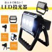LED投光器 充電式 照明 器具 ランプ 作業用 LED ライト 投光器 工事用 9W 照射 コードレス 防塵 防滴