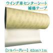 ウイング車センターシート 補修テープ シルバーグレー(0.42x1m)