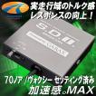 K'SPEC GARAX ギャラクス S.D.Iミニコン(サブコンピュータ)70ノア/ヴォクシー