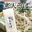そば 信州・寒天そば(乾麺)1袋(2人前)