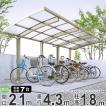 サイクルポート 自転車置き場の屋根 サイクルスペース レイナポートグラン ミニ 縦連棟 J22・22-21 H1906 Ykkapエクステリア セール中