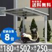 サイクルポート 自転車置場 DIY カムフィエース ミニ 5018 H25 三協アルミ