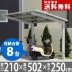 サイクルポート 自転車置場 DIY カムフィエース ミニ 5021 H25