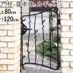 門扉 プロヴァンス門扉 片開き 門柱タイプ 0812 7型 三協立山アルミ 地域限定送料無料 扉幅80cm×高さ120cm