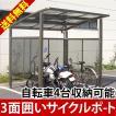 サイクルポート 自転車置場 サイクルプラザ2型 間口2400mm