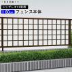 アルミフェンス 囲い 形材フェンス 井桁格子 11型 T60 本体 地域限定送料無料 ガーデン DIY 塀 壁 エクステリア