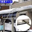 雪かき 道具 三協アルミ おっとせいG 標準アール 雪下ろし 雪おとし 棒 カーポート 関東地域外