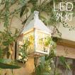 玄関照明 外灯 おしゃれ 屋外 玄関 照明 LED 照明器具 ウォールライト ポーチライト レトロ アンティーク風 アイアン製