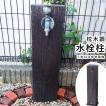 立水栓 水栓柱 木質調 水栓柱 立水栓 枕木風