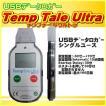 校正証明書付温度ロガー Temp Tale Ultra【USBデータロガー シングルユース】