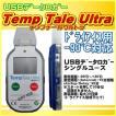 校正証明書付温度ロガー Temp Tale Ultra Dry Ice【ドライアイス用(-90℃対応)USBデータロガー シングルユース】
