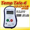 Temp Tale 4 【ドライアイス用データロガー シングルユース】