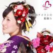 卒業式 袴 髪飾り 赤 かんざし 振袖 成人式 和装 着物 花 髪飾り セット 組紐 金房 日本製