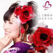 卒業式 袴 髪飾り 赤 かんざし 振袖 成人式 髪飾り 和装 着物 花 髪飾り 薔薇 羽 水引