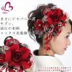花かんざしセット 286215r かんざし2点セット 赤 レッド 成人式 振袖 髪飾り 成人式 髪飾り 結婚式 和服 和装 着物 浴衣