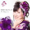 卒業式 袴 髪飾り かんざし 紫 振袖 成人式 髪飾り 和装 着物 花 髪飾り セット 結婚式 水引 髪飾り