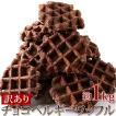 スイーツ チョコレート (訳あり)チョコベルギーワッフル1kg 焼き菓子 チョコケーキ ワッフル