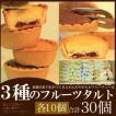 スイーツ フルーツタルト タルト 3種のフルーツタルトどっさり30個 ソフトガトー タルトケーキ 小分け レモンケーキ オレンジケーキ チーズケーキ