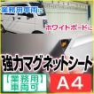 【業務用】車両可 マグネットシート A4 4枚