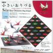 小さいおりづる フラッグデザイン折鶴おりがみ7.5cm