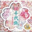 桜千代紙コレクション トーヨー 860851