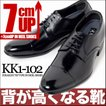 7cm背が高くなる靴 サイズ交換無料