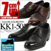 シークレットシューズ 23.5cmからビジネスシューズ 7cmアップ 背が高くなる靴 身長アップ靴 紳士靴 kk1-501