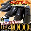 ビジネス<em>シューズ</em> 2足で8,000円