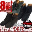 シークレットシューズ メンズブーツ シークレットブーツ 8cmアップ シークレット kk3-110