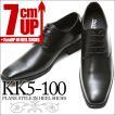シークレットシューズ ビジネス 7cm身長アップシューズ メンズシューズ ビジネスシューズ 紳士靴 kk5-100