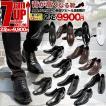 ビジネスシューズ シークレットシューズ  紳士靴 メンズ 2足セット  2足セット 2足で7,800円(税別)