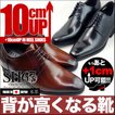 シークレットシューズ 10cm 本革 日本製 送料無料 ビジネスシューズ メンズ メンズシューズ 紳士靴 kk1-SH67