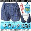尿漏れトランクス 尿モレパンツ 尿漏れ対策パンツ 日本製 sk002