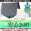 尿漏れパンツ 吸水量200cc 尿モレ対策下着 頻尿対策にも 日本製