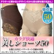 尿漏れ対策パンツ 失禁パンツ 尿漏れショーツ 吸水量50cc 女性用 尿漏れパンツ